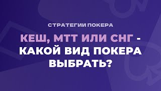 Кеш, МТТ или СНГ - какой вид покера выбрать?