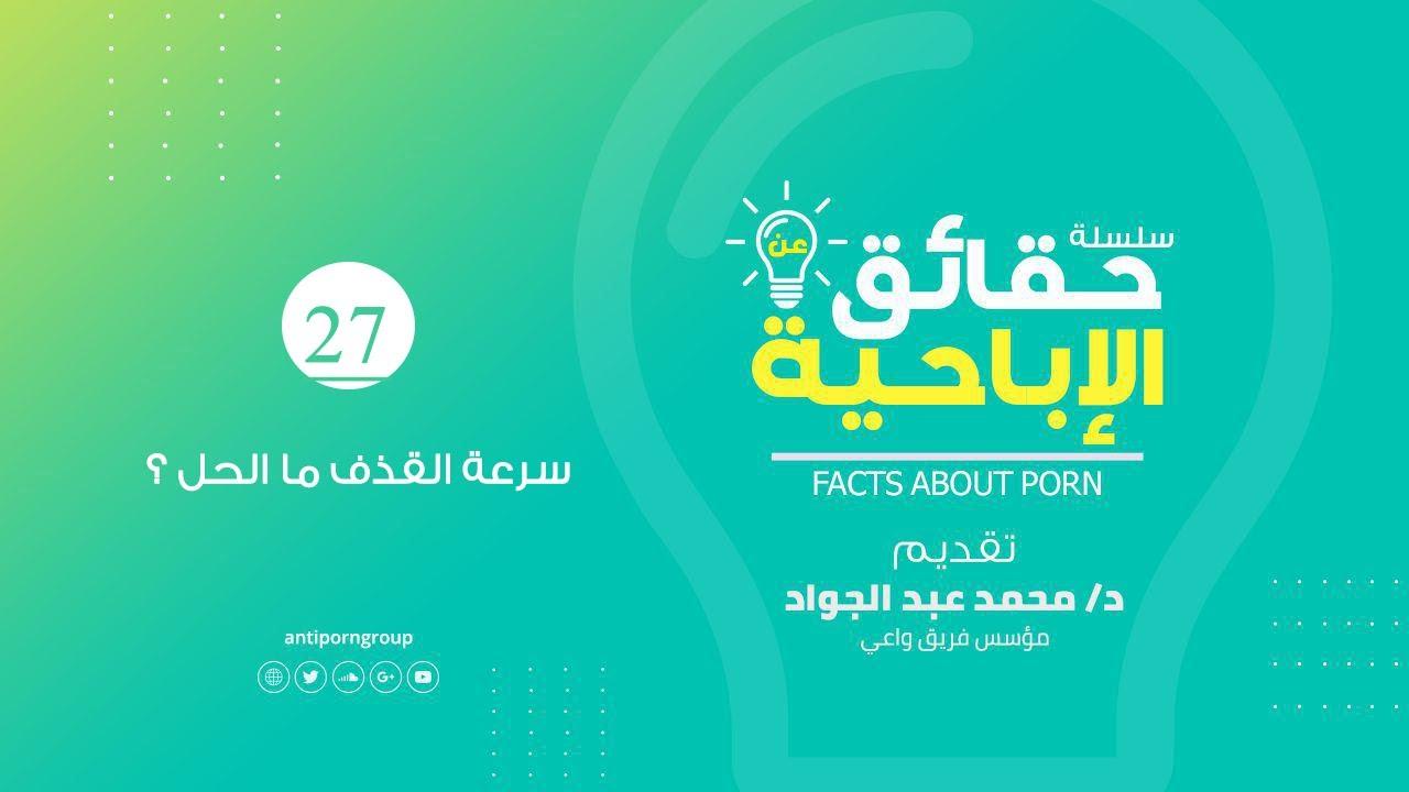 27- سرعة القذف ما الحل؟