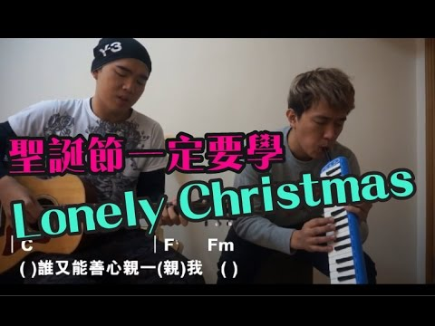 lonely christmas call lyrics and chords