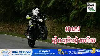 ផ្អើលភូមិទៀតហើយ អាតេវ funny video funnyvids By The Troll Cambodia