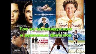 Топ мотивирующих и душевных фильмов