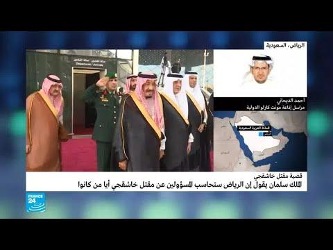 الملك سلمان: الرياض ستحاسب المسؤولين عن مقتل خاشقجي أيا من كانوا!!  - نشر قبل 3 ساعة