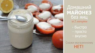 Домашний майонез без яиц за 2 минуты. Простой и доступный рецепт. Похдодит как основа для соусов..