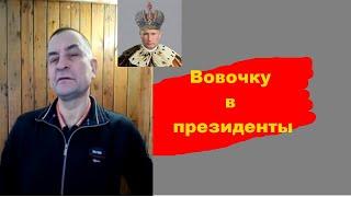 Анекдот Вовочку в президенты