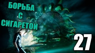 Final Fantasy XV Прохождение на русском #27 НЕПОБЕДИМЫЙ БОСС МАРЛБОРО (Final Fantasy 15)