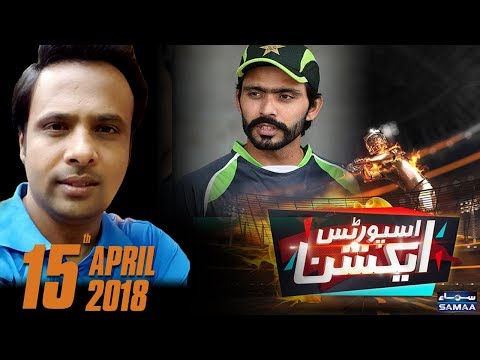 Fawad Alam Is Baar Phir Select Kyun Nahi Hue? | Sports Action | Shoaib Jatt | Samaa TV | 15 April 18