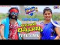 Chilakalanti Chinnadanni DJ Song | Latest Folk DJ Song | Dj Song 2020 | Dj Folk Song | Bhaskar Akena