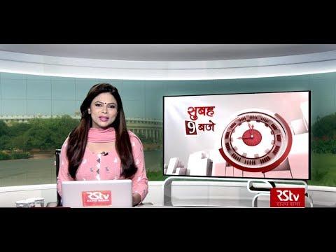 Hindi News Bulletin | हिंदी समाचार बुलेटिन – August 24, 2019 (9 am)