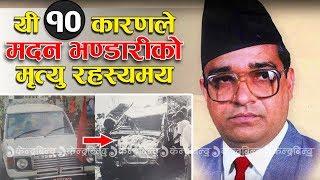 यी १० कारणले मदन भण्डारीको मृत्यु रहस्यमय    Why Dashdhunga Incident Remained as Mystery