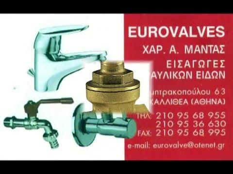 Eurovalves Χαράλαμπος Α. Μαντάς Υδραυλικά είδη