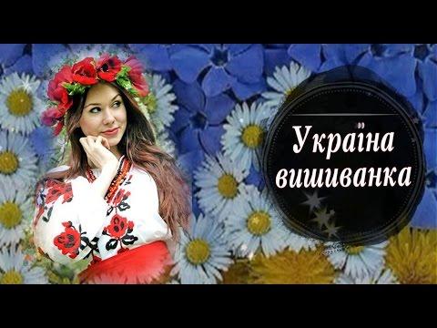 Скачать УКРАИНСКИЕ ПЕСНИ mp3