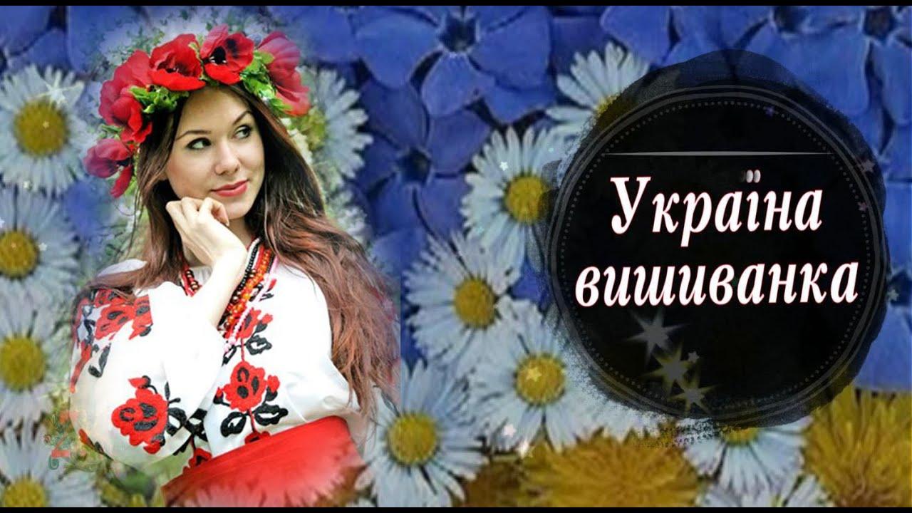 Україно вишиванка пісні про Україну - YouTube 6eaaa1b0cc354
