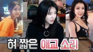여자들의 혀 짧은 애교 소리 (feat.박현서,친구 사진 공개)ㅣ이설 Leeseol