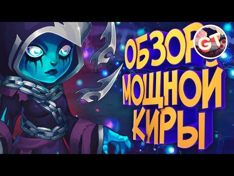 Хроники Хаоса — Кира, герой игры, обзор персонажа