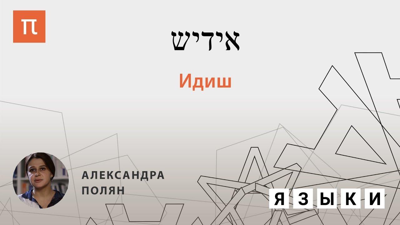 Идиш — Александра Полян