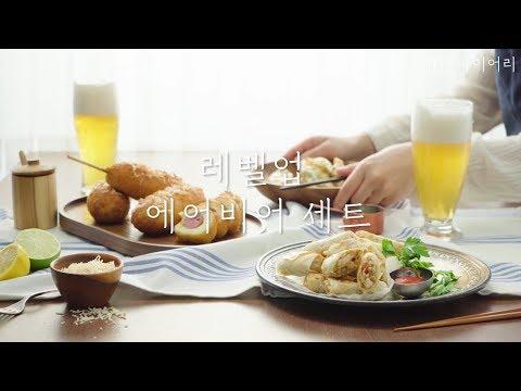 [키친다이어리] 레벨업 에어비어 세트 l 왕교자 프라이 l 버터갈릭 스프링롤 l 코코넛 핫도그 l 에어프라이어 레시피