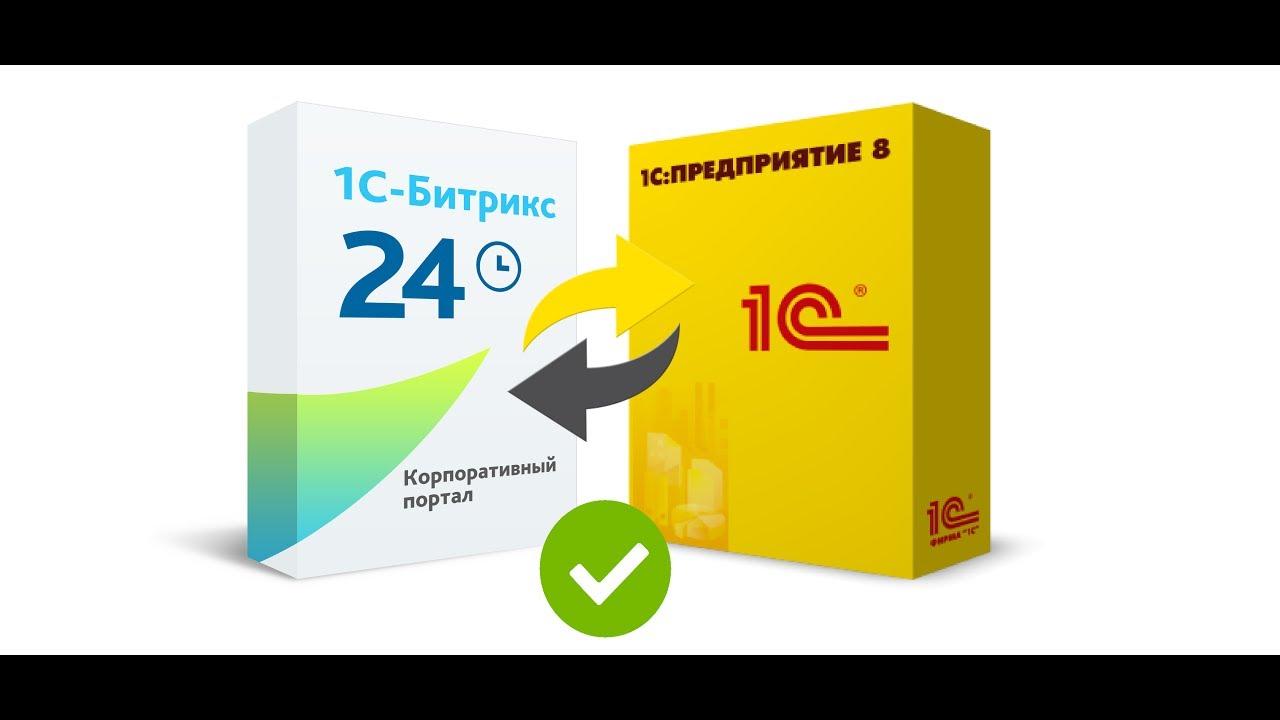 Интеграция 1c битрикс24 общие файлы bitrix24