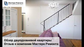 Обзор двухуровневой квартиры 85м2. Отзыв о компании Мастера Ремонта
