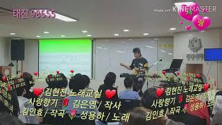 김현진 노래교실 ? 광주 금호 원광신협 (월) ? 사랑…