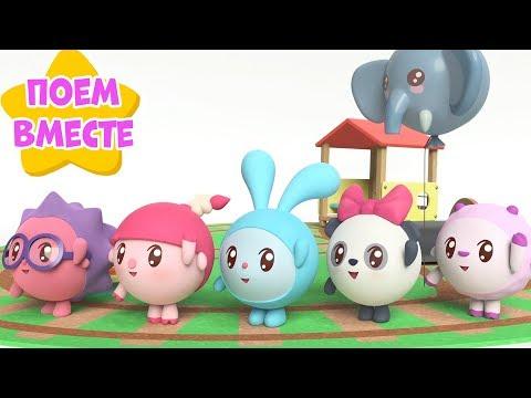 Малышарики - Железнодорожный транспорт _ Учимся и поем с Малышариками! Песенки для детей