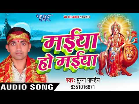 2017 मईया हो मईया - Maiya Ho Maiya - Munna Pandey - Bhojpuri Devi Geet 2017