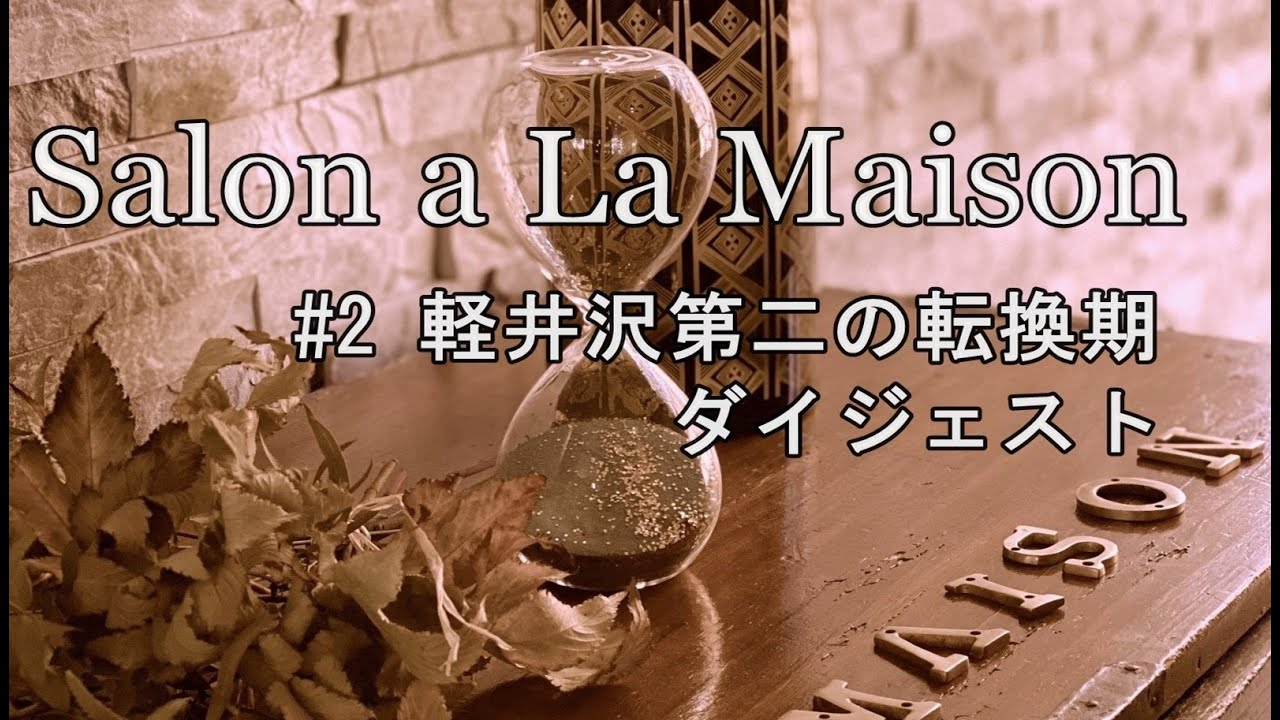 <Salon à La Maison #2> 軽井沢の歴史を知る「軽井沢第二の転換期-昭和20年代の進駐軍時代」ダイジェスト動画