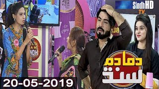 DAMA DAM SINDH 20-05-2019 | SindhTV Game Show | Biggest Game Show in Sindhi Media | SindhTVHD