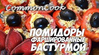 Помидоры фаршированные бастурмой. Закуска из томатов, сыровяленого мяса, сыра и оливок.