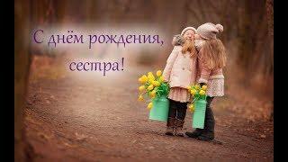 'С ДНЁМ РОЖДЕНИЯ,СЕСТРА!' стихи Анастасия Одесса