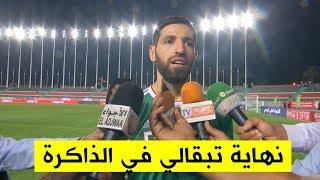 رفيق حليش في أخر مقابلة له مع الخضر: