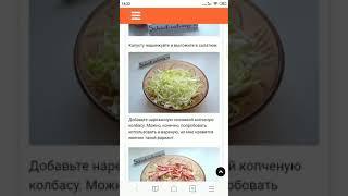 Салат журавушка
