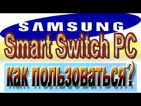 Samsung Smart Switch как пользоваться?