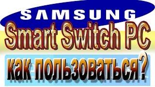 видео Samsung Kies скачать бесплатно на русском языке для Windows