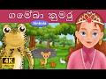 ගෙම්බා කුමරු | Frog Prince in Sinhala | Sinhala Cartoon | Sinhala Fairy Tales