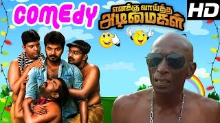 Enakku Vaaitha Adimaigal Tamil Movie Comedy Scenes | Part 3 | Jai | Thambi Ramaiah | Rajendran