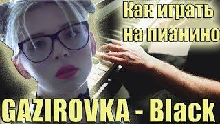 GAZIROVKA - Black | Как играть на пианино