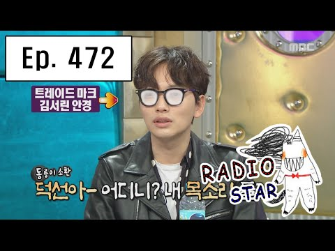 [RADIO STAR] 라디오스타 - Lee Dong-hwi, the story of Reply 1988's trendy words 20160330