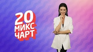 ТОП 20 МИКС ЧАРТ | 1HD Music Television (185 выпуск)