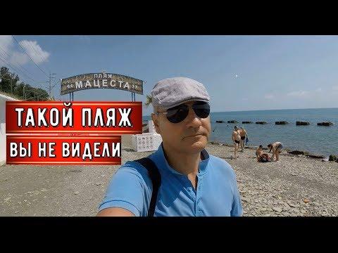 🔴🔴ПОКА Я НЕ УВИДЕЛ САМ,Я НЕ ПОВЕРИЛ.Наконец-то я НАШЕЛ этот пляж в Мацесте.Отдых в Сочи