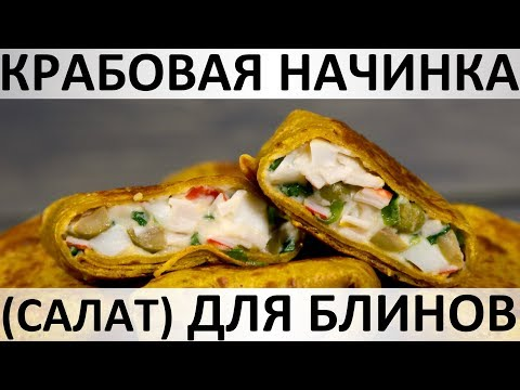 230. Крабовая начинка для блинов: она же салат
