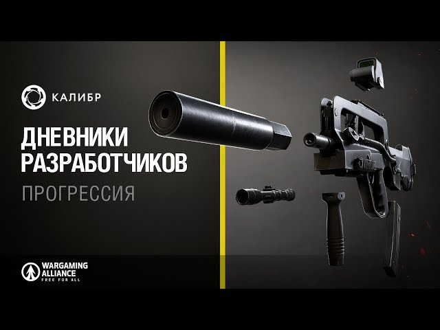 Калибр. Дневники разработчиков №10. Прогрессия