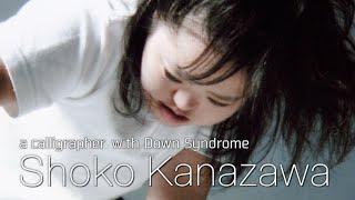 ダウン症の書家 金澤翔子 〜進化の軌跡〜/SHOKO KANAZAWA a calligrapher with Down Syndrome