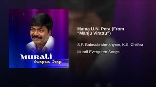 mama un pera nenjukulla HD 5.1 Audio  | மாமா உன்பேர நெஞ்சுக்குள்ள பச்ச குத்தி வச்சேன்.