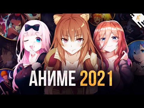 [ТОП 10] НОВЫХ АНИМЕ 2021 ГОДА!