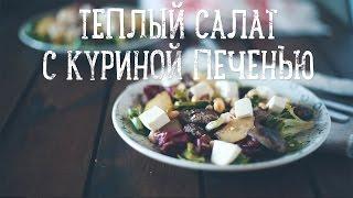 Теплый салат с куриной печенью [Рецепты Bon Appetit]