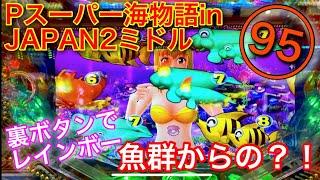 ボタン 達人 海 の 太鼓 裏 海物語シリーズ