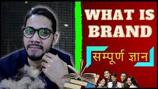 What is Brand | ब्रांड पर पूर्ण ज्ञान | Hindi | Marketing | Identity | Promotion | Management | Urdu