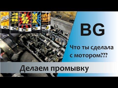 Промывка BG. Хотел сделать тест, а получилось.......