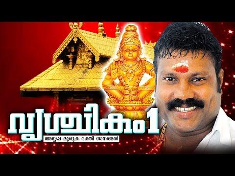 Vrischikam | കലാഭവൻ മണിയുടെ അയ്യപ്പഭക്തിഗാനങ്ങൾ | Kalabhavan Mani Hits | Devotional Ayyappa Songs