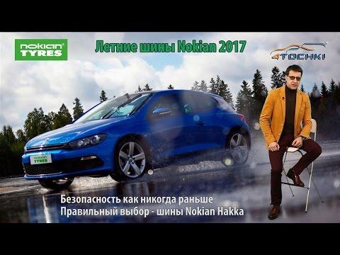 Nokian лето 2017 на 4 точки